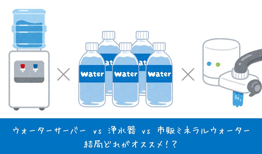 ウォーター サーバー vs 浄水 器